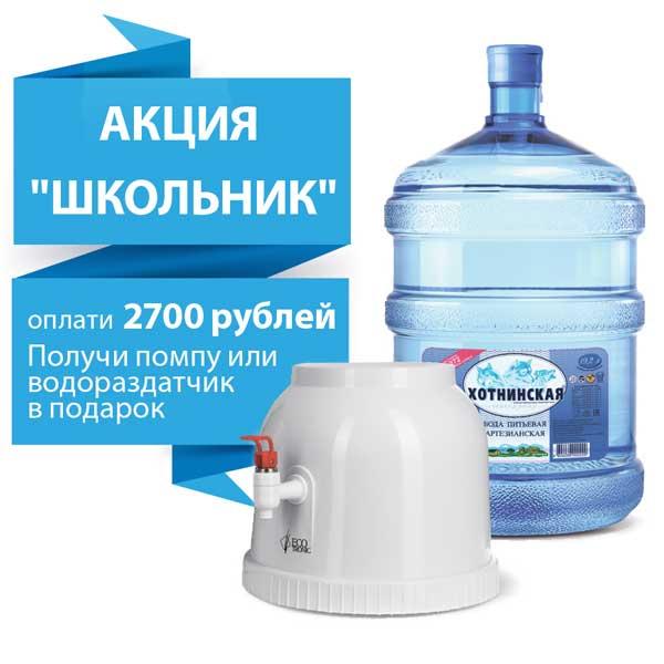 Доставка воды в казани помпа в подарок